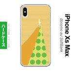 iPhone XS Max アイフォーン XS マックス 専用 スマホケース カバー ハードケース はさみ オレンジ nk-ixm-1341