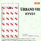 KYV31 スマホケース URBANO V01 KYV31 カバー アルバーノ V01 さくらんぼ・チェリー 白 nk-kyv31-179