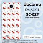 SC02F スマホカバー GALAXY J SC-02F ケース ギャラクシー J さくらんぼ・チェリー 白 nk-sc02f-179