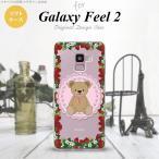 Galaxy Feel 2 ギャラクシー フィール 2 SC-02L スマホケース カバー ソフトケース クマといちご ピンク nk-sc02l-tp1508