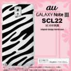 ショッピングGALAXY GALAXY Note 3 スマホカバー GALAXY Note 3 SCL22 ケース ギャラクシー ノート 3 ゼブラ 黒 nk-scl22-021