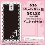 ショッピングGALAXY GALAXY Note 3 スマホカバー GALAXY Note 3 SCL22 ケース ギャラクシー ノート 3 イニシャル レース柄(A) 白×黒 nk-scl22-363ini