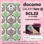 ショッピングGALAXY GALAXY Note 3 スマホカバー GALAXY Note 3 SCL22 ケース ギャラクシー ノート 3 ソフトケース ダマスク柄 クリア×茶×緑 nk-scl22-tp459