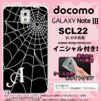 ショッピングGALAXY GALAXY Note 3 スマホカバー GALAXY Note 3 SCL22 ケース ギャラクシー ノート 3 ソフトケース イニシャル 蜘蛛の巣A 白 nk-scl22-tp931ini