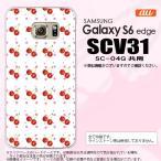SCV31 スマホケース Galaxy S6 edge SCV31 カバー ギャラクシー S6 エッジ さくらんぼ・チェリー 白 nk-scv31-179