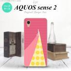 AQUOS sense2 アクオス センス 2 SH-01L SHV43 スマホケース カバー ハードケース はさみ ピンク nk-sens2-1344