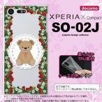 SO02J スマホケース Xperia X Compact SO02J カバー エクスペリア X コンパクト クマといちご クリア×白 nk-so02j-tp1507