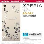 ショッピングスマホケース スマホケース Xperia XZs SO-03J ケース カバー エクスペリア XZs 花柄 グレー nk-so03j-075