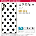 スマホケース Xperia XZs SO-03J ケース カバー エクスペリア XZs ドット・水玉 白×黒 nk-so03j-101