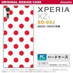 スマホケース Xperia XZs SO-03J ケース カバー エクスペリア XZs ドット・水玉 白×赤 nk-so03j-103