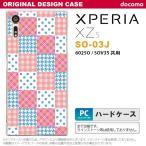 スマホケース Xperia XZs SO-03J ケース カバー エクスペリア XZs パッチワーク風 ピンク×水色 nk-so03j-1062