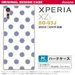 スマホケース Xperia XZs SO-03J ケース カバー エクスペリア XZs ドット・水玉 白×青 nk-so03j-107