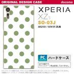スマホケース Xperia XZs SO-03J ケース カバー エクスペリア XZs ドット・水玉 白×緑 nk-so03j-108