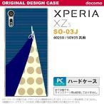 Xperia XZs スマホケース SO-03J ケース カバー エクスペリア XZs はさみ 紺 nk-so03j-1347