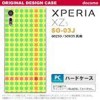 スマホケース Xperia XZs SO-03J ケース カバー エクスペリア XZs 花十時 緑×黄色 nk-so03j-1356