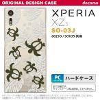 スマホケース Xperia XZs SO-03J ケース カバー エクスペリア XZs ホヌ・小 クリア×白 nk-so03j-1461
