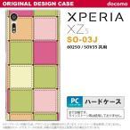ショッピングスマホケース スマホケース Xperia XZs SO-03J ケース カバー エクスペリア XZs パッチワーク風 ミックスF nk-so03j-1676