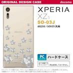 ショッピングスマホケース スマホケース Xperia XZs SO-03J ケース カバー エクスペリア XZs 花柄・サクラ(B) グレー nk-so03j-187