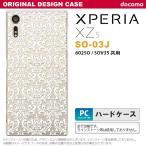 ショッピングスマホケース スマホケース Xperia XZs SO-03J ケース カバー エクスペリア XZs ダマスク柄 クリア×白 nk-so03j-458
