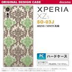 スマホケース Xperia XZs SO-03J ケース カバー エクスペリア XZs ダマスク柄 クリア×茶×緑 nk-so03j-459
