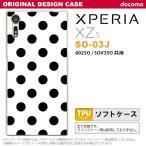 スマホケース Xperia XZs SO-03J ケース カバー エクスペリア XZs ドット・水玉 白×黒 nk-so03j-tp101
