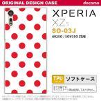 スマホケース Xperia XZs SO-03J ケース カバー エクスペリア XZs ドット・水玉 白×赤 nk-so03j-tp103