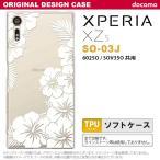 スマホケース Xperia XZs SO-03J ケース カバー エクスペリア XZs ハイビスカスC クリア×白 nk-so03j-tp1058