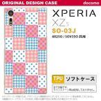 スマホケース Xperia XZs SO-03J ケース カバー エクスペリア XZs パッチワーク風 ピンク×水色 nk-so03j-tp1062