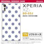 スマホケース Xperia XZs SO-03J ケース カバー エクスペリア XZs ドット・水玉 白×青 nk-so03j-tp107