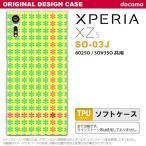 スマホケース Xperia XZs SO-03J ケース カバー エクスペリア XZs 花十時 緑×黄色 nk-so03j-tp1356
