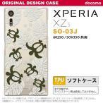 スマホケース Xperia XZs SO-03J ケース カバー エクスペリア XZs ホヌ・小 クリア×白 nk-so03j-tp1461