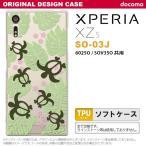 スマホケース Xperia XZs SO-03J ケース カバー エクスペリア XZs ホヌ・小 クリア×緑 nk-so03j-tp1462
