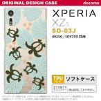 スマホケース Xperia XZs SO-03J ケース カバー エクスペリア XZs ホヌ・小 クリア×青 nk-so03j-tp1463