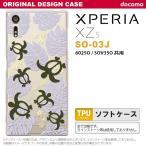 スマホケース Xperia XZs SO-03J ケース カバー エクスペリア XZs ホヌ・小 クリア×紫 nk-so03j-tp1464