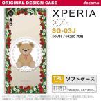 スマホケース Xperia XZs SO-03J ケース カバー エクスペリア XZs クマといちご クリア×白 nk-so03j-tp1507