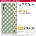 スマホケース Xperia XZs SO-03J ケース カバー エクスペリア XZs チェック・ドット 白×緑 nk-so03j-tp1523