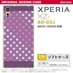 スマホケース Xperia XZs SO-03J ケース カバー エクスペリア XZs ドット・水玉 紫×ピンク nk-so03j-tp1652