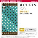 スマホケース Xperia XZs SO-03J ケース カバー エクスペリア XZs ドット・水玉 青緑×茶 nk-so03j-tp1654