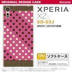 スマホケース Xperia XZs SO-03J ケース カバー エクスペリア XZs ドット・水玉 紫×茶 nk-so03j-tp1655