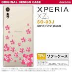 スマホケース Xperia XZs SO-03J ケース カバー エクスペリア XZs 花柄・サクラ(B) ピンク(B) nk-so03j-tp186