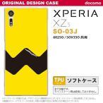 スマホケース Xperia XZs SO-03J ケース カバー エクスペリア XZs イラストデザイン(A) 黄×黒 nk-so03j-tp191