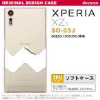 スマホケース Xperia XZs SO-03J ケース カバー エクスペリア XZs イラストデザイン(A) クリア×白 nk-so03j-tp192
