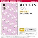 スマホケース Xperia XZs SO-03J ケース カバー エクスペリア XZs 花柄・バラ(H) 紫ピンク nk-so03j-tp260