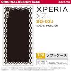 スマホケース Xperia XZs SO-03J ケース カバー エクスペリア XZs レース柄(A) 白×黒 nk-so03j-tp363