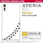 ショッピングスマホケース スマホケース Xperia XZs SO-03J ケース カバー エクスペリア XZs 猫(足跡) 白×黒 nk-so03j-tp424