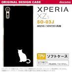 スマホケース Xperia XZs SO-03J ケース カバー エクスペリア XZs 猫(影) 黒×白 nk-so03j-tp429