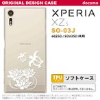 スマホケース Xperia XZs SO-03J ケース カバー エクスペリア XZs 蓮と亀 クリア×白 nk-so03j-tp503