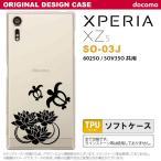 スマホケース Xperia XZs SO-03J ケース カバー エクスペリア XZs 蓮と亀 クリア×黒 nk-so03j-tp504