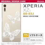 スマホケース Xperia XZs SO-03J ケース カバー エクスペリア XZs 蝶 クリア×白 nk-so03j-tp858