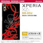 スマホケース Xperia XZs SO-03J ケース カバー エクスペリア XZs ドクロ黒 赤黄 nk-so03j-tp869